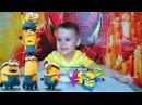 Гадкий я 3 - миньоны - игрушки - распаковка киндер сюрпризов - видео для детей