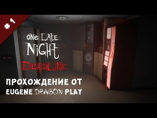 Ночная смена ☯ One Late Night: Deadline ☯ Прохождение 1