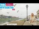 Орёл и Решка - 12 сезон 3 серия - Флоренция (2016)