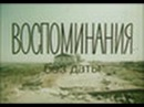 Воспоминания без даты (1990) драма