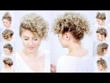 10 легких причесок с кудрями на короткие волосы