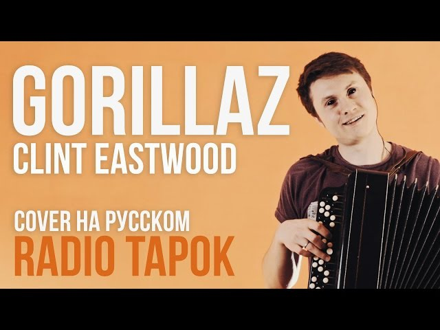 Gorillaz Clint Eastwood Cover by Radio Tapok