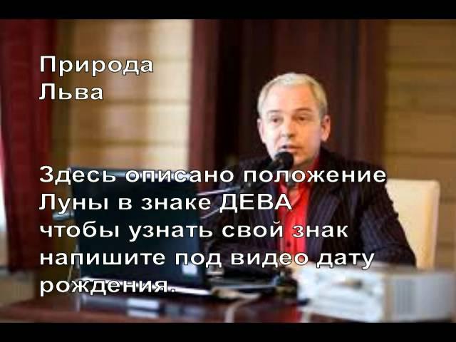 Лев Природа Знаков Зодиака Руслан Нарушевич