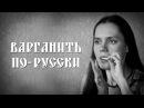 Варганить по-русски