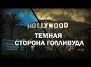 Ольга Четверикова Дмитрий Перетолчин Темная сторона Голливуда