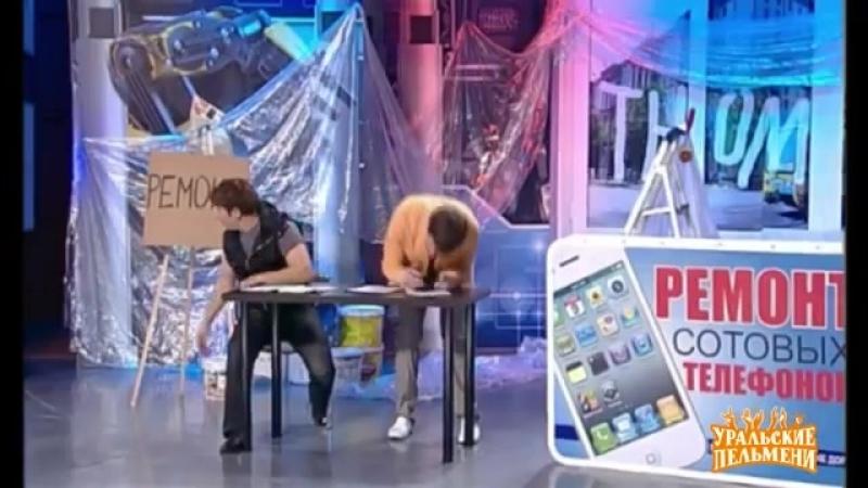 Ремонт сотовых телефонов - Наноконцерт - Уральские пельмени