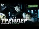 DUB | Трейлер №2: «Чужой: Завет  Alien: Covenant» 2017