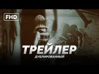 DUB | Трейлер №2: «Уиджи. Проклятие доски дьявола / Ouija: Origin of Evil» 2016
