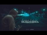 Ivan_Lexx_-_Задыхаюсь__DJ_Twel___