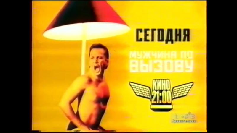 Анонс фильма Мужчина по вызову (СТС, 27.03.2005 года)