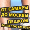 """Блог """"Пешком до Москвы"""" более 1000км пути"""