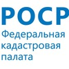 "Филиал ФГБУ ""ФКП Росреестра"" по Заб. краю"