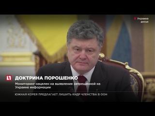 Правозащитная организация Amnesty International шокирована цензурой Порошенко