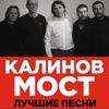 18 марта 2017 | КАЛИНОВ МОСТ | Новосибирск
