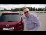 Уфа! Встречай WOW-тест-драйв НОВОГО Volkswagen Tiguan!