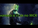 DeadSpace гудбай Ишимура