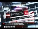 новости21 ежедневно по будням в 19-00 и 21-00 на канале НТК 21 кнопка во всех кабельных сетях riabir eao 21кнопка