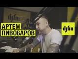 Артем Пивоваров на DJFM