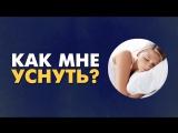Как мне уснуть? [SciShow]