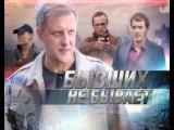 Сериал Бывших не бывает. Смотрите в пятницу на Пятом канале