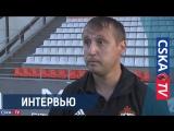 Тосно (мол.) — ПФК ЦСКА (мол.) — 0:1. Интервью с Аксёновым