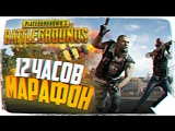 PUBG  SOLO 34 win  DUO 14 win  SQUAD 24 win(12 часовой марафон)