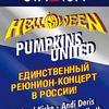 HELLOWEEN. Pumpkins United в Москве! 7 апреля