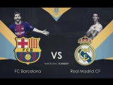 Барселона - Реал Мадрид. Прямая трансляция матча за суперкубок Испании
