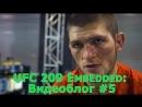 UFC 209 Embedded: Видеоблог #5 (РУССКАЯ ОЗВУЧКА)