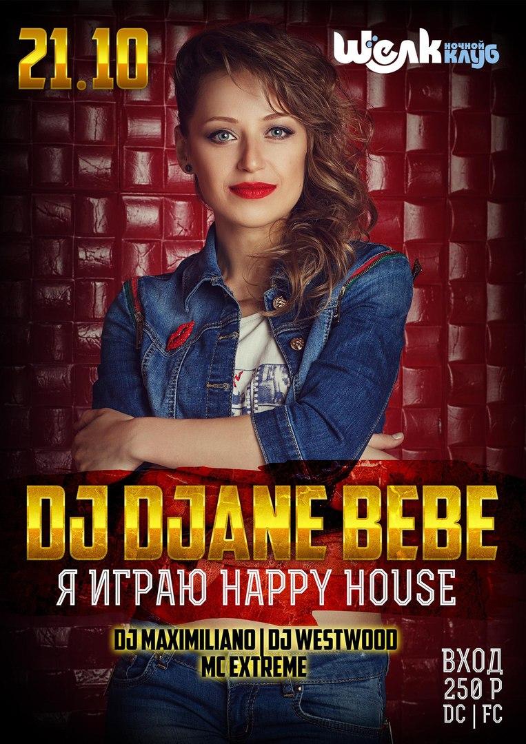 Афиша Наро-Фоминск 21.10 DJ DJANE BEBE в Шёлке!