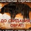 """Спектакль """"До свидания, овраг"""" 25 июня"""