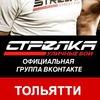 Стрелка - Тольятти