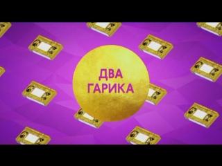 """Золотая коллекция. Два Гарика"" на ТНТ4!"