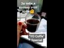 Инструкция Варим кофе для меня.5