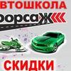 "Автошкола ""Форсаж"""