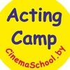 Лагерь актёрского мастерства 17-28.7.17 в Минске