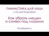 Как убрать мешки, синяки и круги под глазами Гимнастика для лица с Юлией Ковалёвой