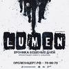 LUMEN | Орёл | 28 февраля