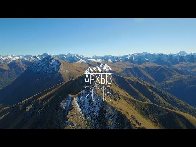 Архыз 2016 Aerial Arkhyz Аэросъемка RC-Park