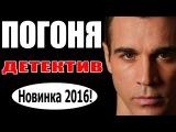 Погоня 2016 Детективы 2016, русские криминальные сериалы