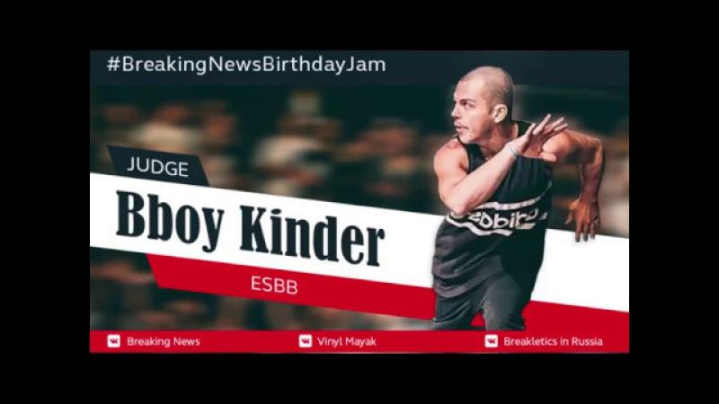Приглашение от Bboy Kinder   ESBB!