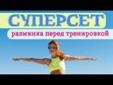 СУПЕРСЕТ | Разминка перед тренировкой | Фитнес дома