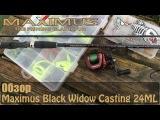Обзор удилища Maximus Black Widow Casting 24ML