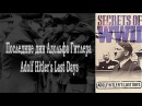BBC: Секреты рейха - Серия 1: Последние дни Гитлера / Adolf Hitler's last days