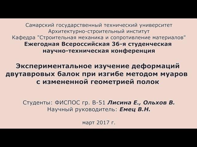 Лисина Е., Ольхов В. Экспериментальное изучение деформаций двутавровых балок
