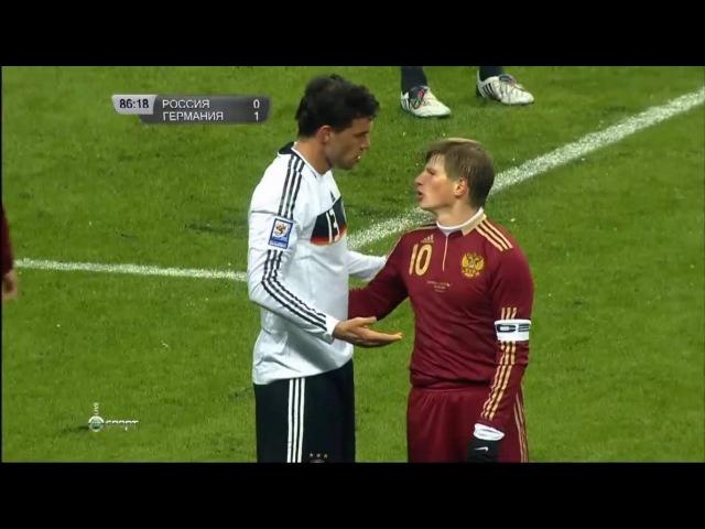 Россия vs Германия / 10.10.2009 / Russia - Germany