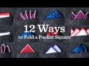 12 способів скласти красиво нагрудну хустинку