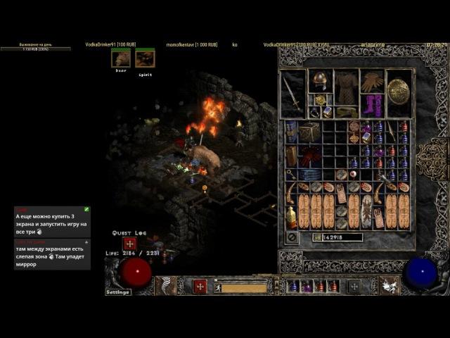 [Path of Diablo] НЕЕЕеет (RIP 77 Druid)