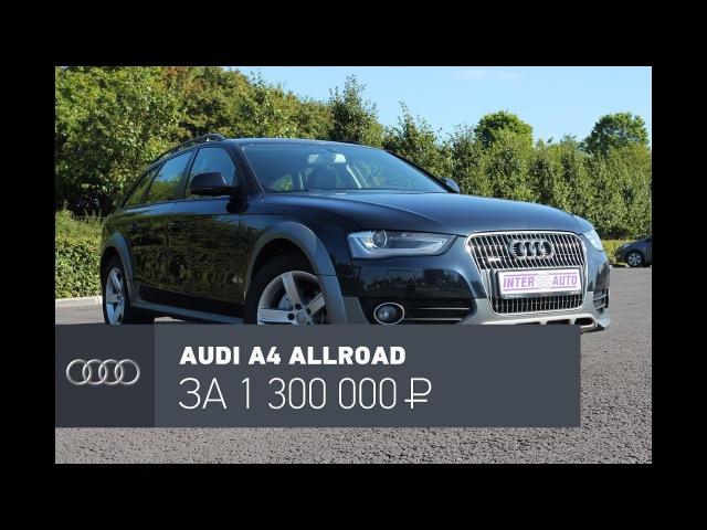Audi A4 Allroad обзор Б\У Шикарный немец по цене Креты!