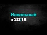Навальный в 2018. Эфир #008. Митинги 12 июня, реновация в Госдуме и секретные пана...